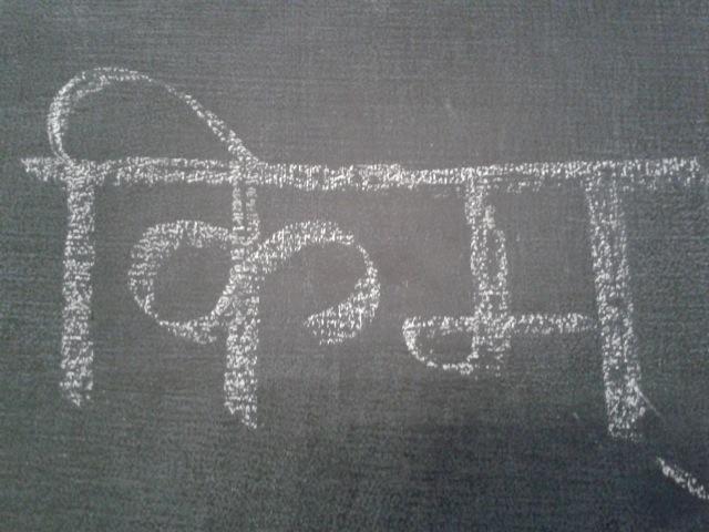 Home Sanskrit